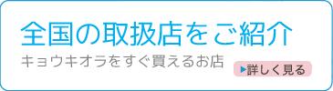 全国のキョウキオラ取扱店をご紹介 KYOKIORAをすぐ買えるお店